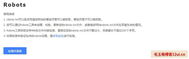 百度搜索资源平台 - robots