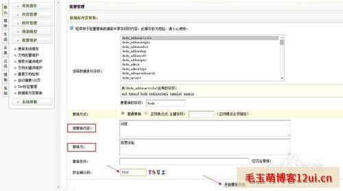 dedecms织梦程序批量替换数据库文字方法