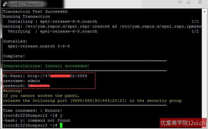 Linux系统宝塔面板 安装教程